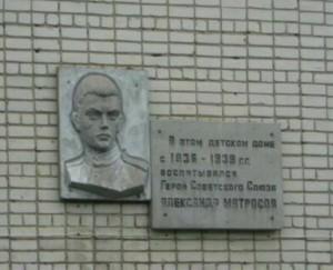 Ivanovka_doska Matrosovu